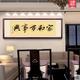 供应 家和万事兴字画现代新中式客厅装饰画沙发背景墙挂画书法壁画有框