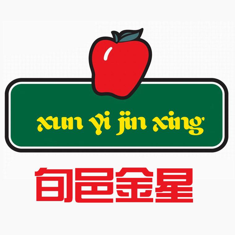 旬邑金星苹果专业合作社