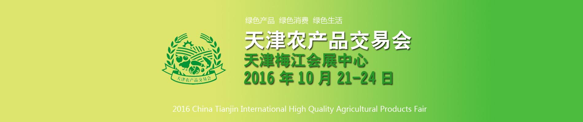 天津农产品交易会