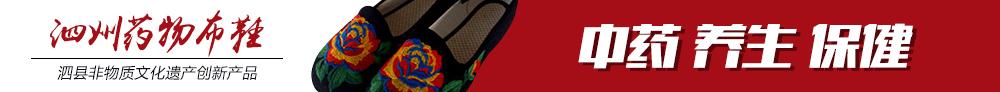 安徽省泗州鞋业有限公司