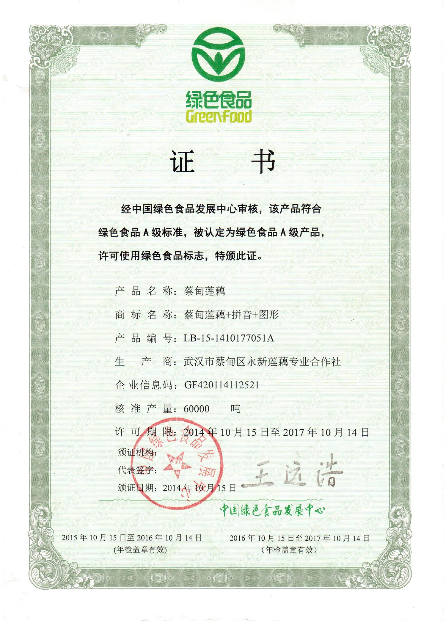 蔡甸莲藕绿色食品证书