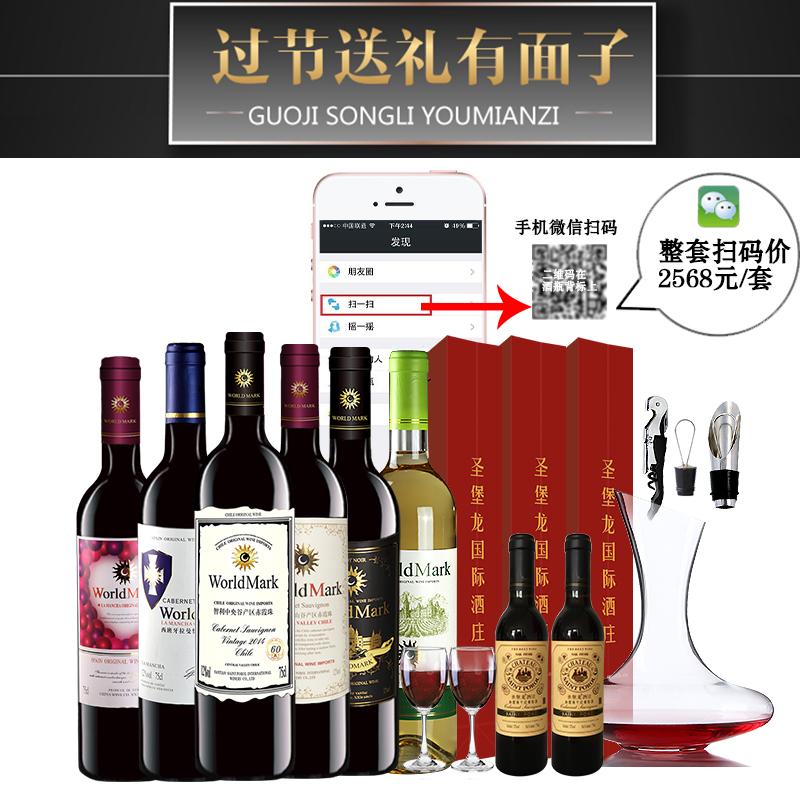世界印记法国西班牙原酒进口红酒干白干红6支葡萄酒组合整箱