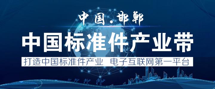 中国标准件产业带