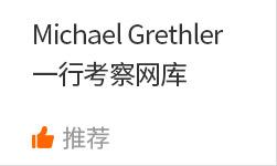 德国国家级工业 4.0 联合实验室主任Michael Grethler一行考察网库