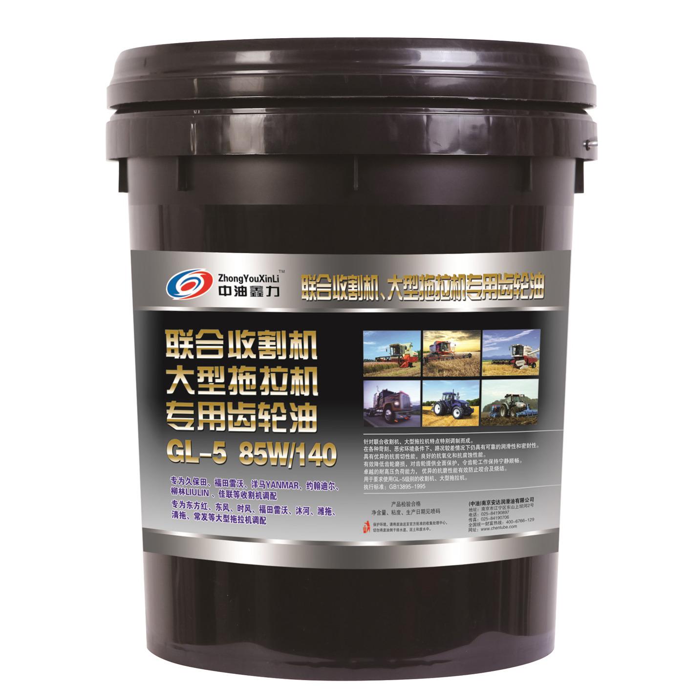 江苏安达润滑油 中油鑫力 联合收割机 大型拖拉机 专用齿轮油 GL-5