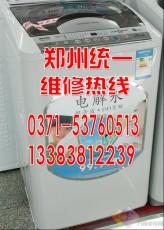 郑州【三洋洗衣机】售后维修电话