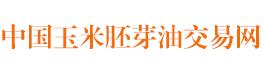 中国玉米胚芽油交易网