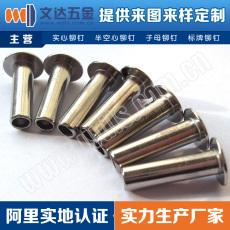 供应不锈钢铆钉,铜铆钉,铁铆钉,铝铆钉,半空心铆钉