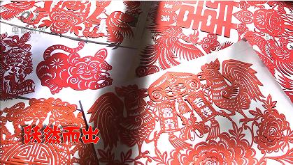 【电商微视】中国剪纸产业网
