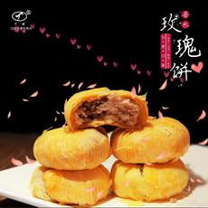 丁娃苦水玫瑰饼 散装 甘肃兰州特产  最佳旅游伴手礼
