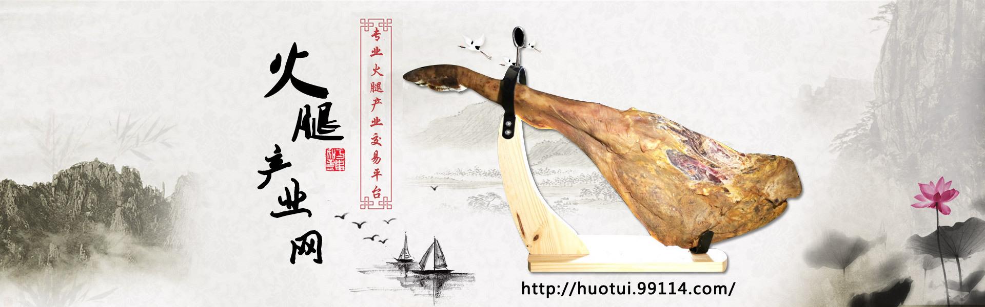 中国火腿交易网