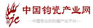 中国钧瓷产业网