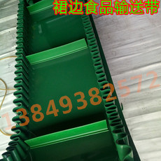 食品裙边输送带-食品厂用于输送的裙边皮带-食品分拣机用输送带