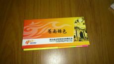 定做便簽本,北京彩色便條紙印刷,便利貼印刷廠