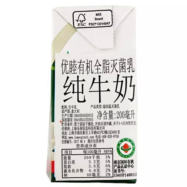 优睦YOMO 意大利进口牛奶 全脂部分脱脂有机纯牛奶  200ml装 全脂200mlx24盒