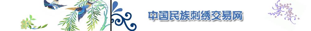 中国民族刺绣交易网