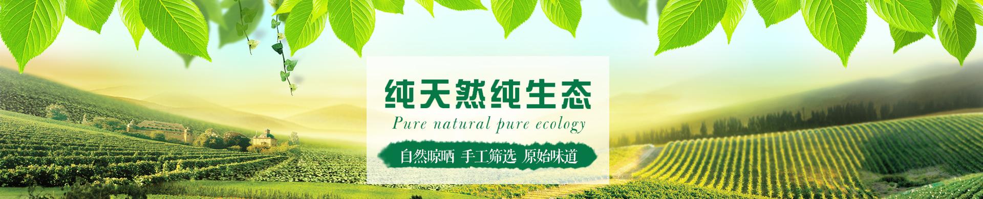 纯天然纯生态