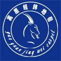 经纬_北京高原经纬地毯有限公司