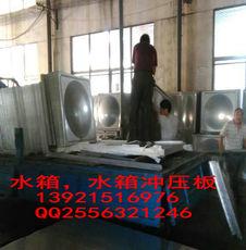 宜达提供张家港来料加工304水箱冲压板水箱模压板