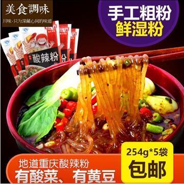 特卖 重庆正宗好哥们酸辣粉254g5袋红薯酸辣方便粗粉丝粉条速食