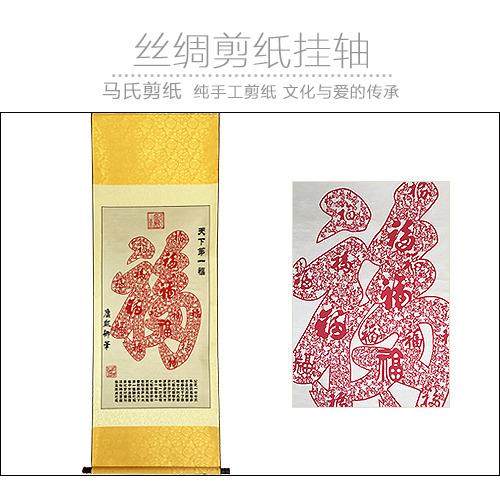 蔚县剪纸 挂轴竖轴装饰画 礼品团购批发 纯手工团购