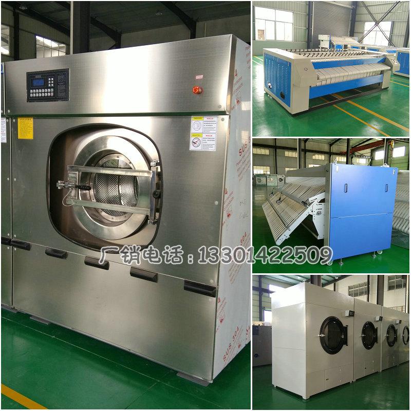 洗涤设备生产供应 全套洗衣房设备 洗脱机 烘干机 烫平机 折叠机
