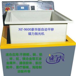 苏州NF-9600经典诺虎平移式式去毛刺研磨机