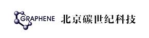 北京碳世纪科技有限公司