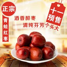 【11月预售】山西特产厂家销售青蛙枣酒枣鲜食醉枣个头大超值享受500克