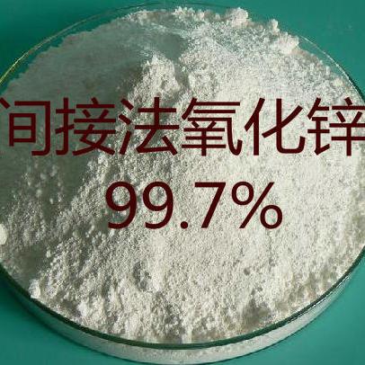 工業橡膠制品用間接法氧化鋅