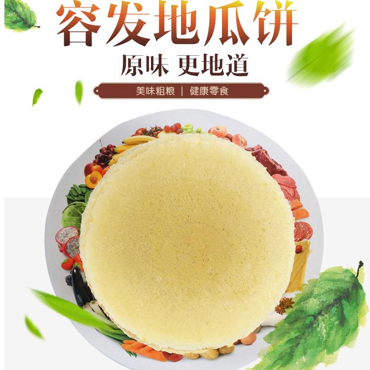 容发地瓜饼