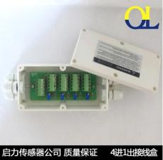 传感器接线盒 4进1出 称重传感器配套接线配件