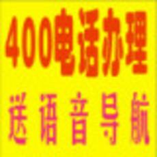 电信级400电话+呼叫中心运营平台功能免费开通