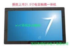 21.5寸电容触摸一体电脑 工控触摸平板电脑
