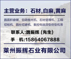 莱州振辉石业有限公司