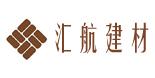 重庆汇航建材有限公司