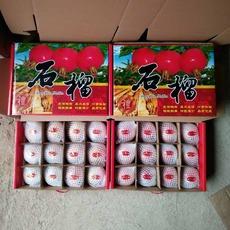 临潼石榴精品12枚装  单果重量450克左右  88元每箱   包邮