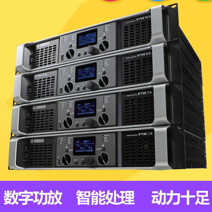 Yamaha 雅马哈 PX5 专业舞台纯后级数字功放机