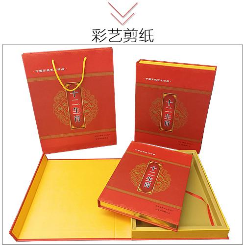 蔚县剪纸 纯手工纪念品礼品团购批发 彩色十二生肖剪纸册礼品