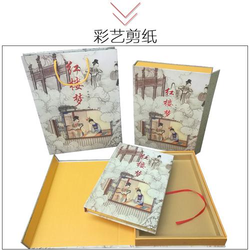 蔚县剪纸 纯手工制作 四大名著红楼梦剪纸册批发 礼品