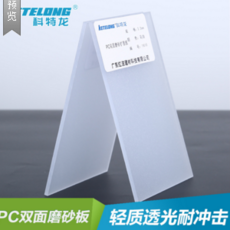 供应pc光扩散板2.0mm双面磨砂灯箱板散光板乳白色厂家正品促销