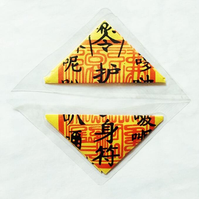 供应 三角符护身符开光灵符保平安符咒过塑包装化太岁符咒佛教用品