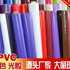 供应pvc膜实色磨砂pvc薄膜