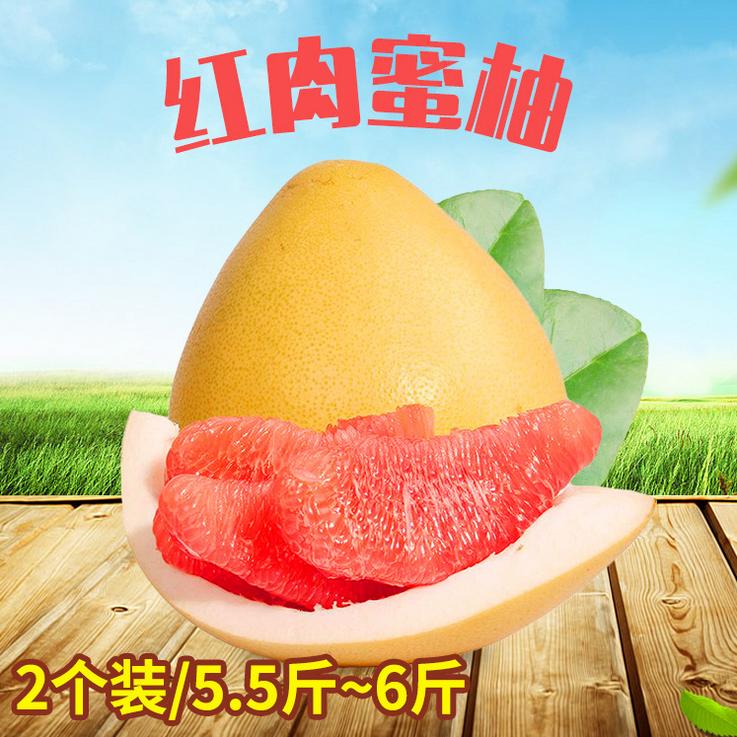 亚丹果蔬  红肉蜜柚(2个装5.5斤-6斤)