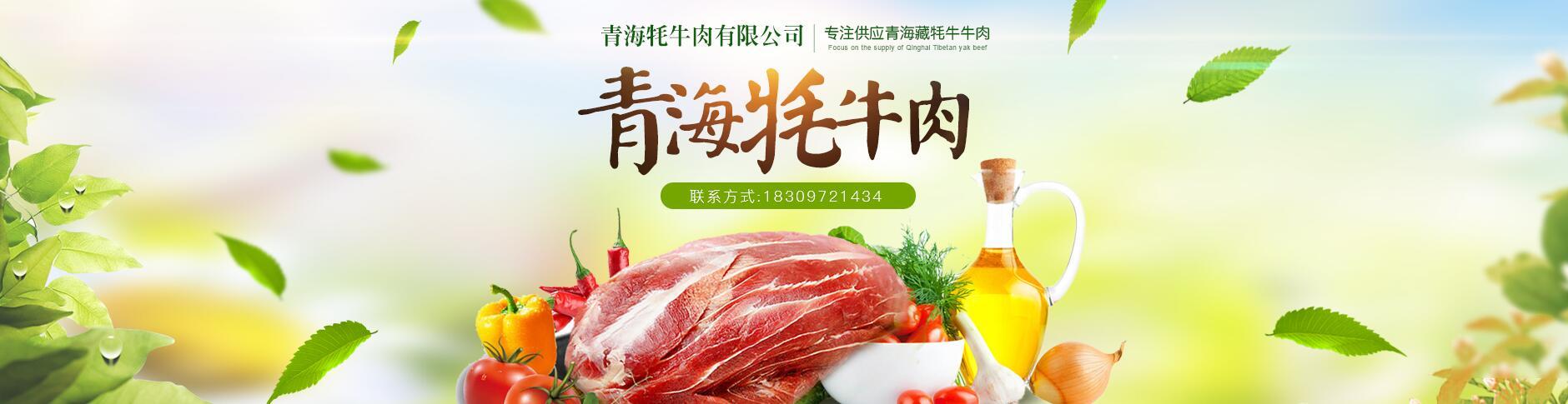 青海野生藏牦牛肉