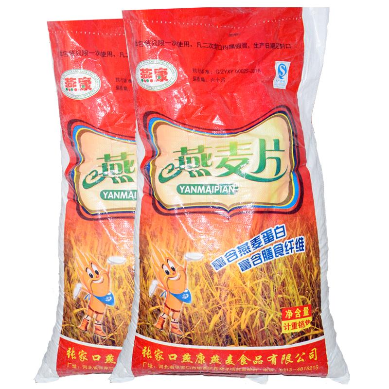 燕康燕麦 高品质燕麦片 源头厂家 诚信可靠