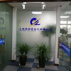 上海代理清关公司_