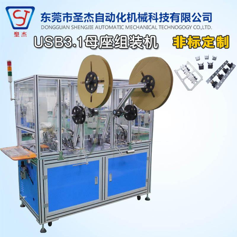 自动化流水线 全自动组装机生产线 非标自动化机械设备 USB3.1母座组装机