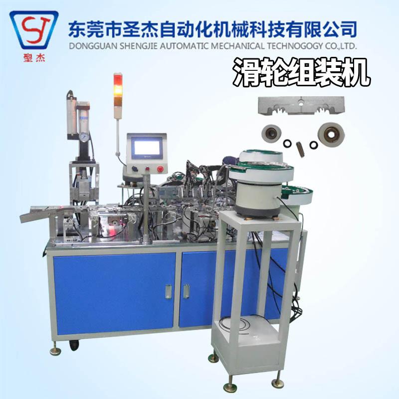 厂家专业定制非标自动化机械设备 电子产品组装 滑轮自动组装机