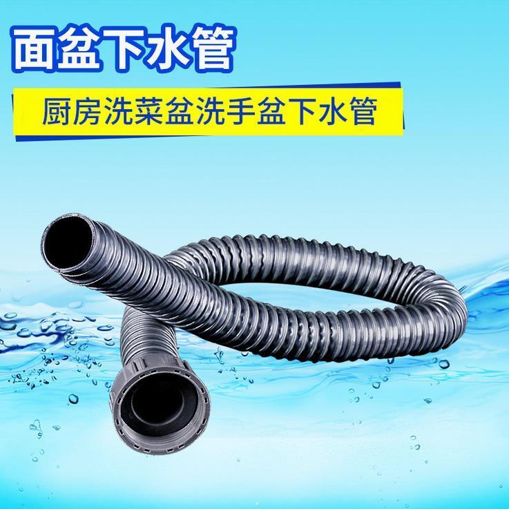 厨房洗菜盆洗手盆下水管 磐安水槽塑料下水管 pvc排水软管厂家